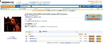 PLEASUREPLEASURE.jpg