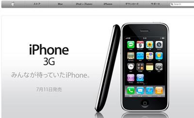 iPhone0610.jpg