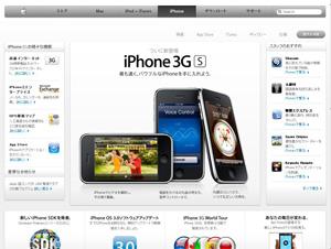iPhone3gs2.jpg
